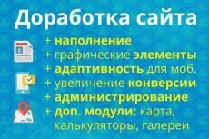 Инфографика для сайта и полиграфии. От идеи до реализации 29 - kwork.ru