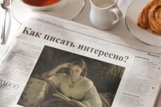 Генерация или размножение текстов 28 - kwork.ru