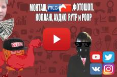 Монтаж видео и аудио 5 - kwork.ru
