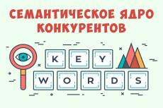 Поделюсь секретом покупки качественных ссылок 28 - kwork.ru