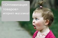 настрою плагин Yoast SEO на WordPress 5 - kwork.ru