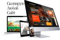 Копия лендинга 9 - kwork.ru