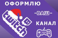 Оформление канала twitch 19 - kwork.ru