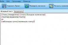 Профессиональная работа с текстами (копирайт) 11 - kwork.ru