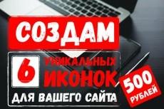 Переведу растровый логотип в векторный формат 6 - kwork.ru