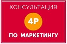 Эффективный маркетинг в оптовой компании 5 - kwork.ru