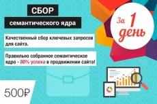 создание robots.txt, sitemap.xml 3 - kwork.ru