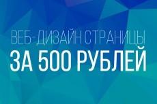 сделаю landing page 3 - kwork.ru