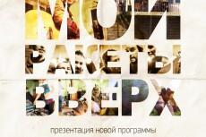 Дизайн АФИШ 24 - kwork.ru
