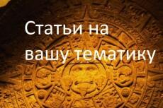 напишу статью об оригинальных способах празднования Нового года 6 - kwork.ru