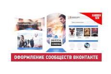 Сделаю оформления ютуб канала 27 - kwork.ru