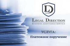 Консультация - проверка контрагентов перед сделкой 19 - kwork.ru