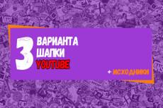 Красивая шапка для вашего youtube канала + исходник pds 11 - kwork.ru