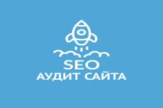 Качественный SEO аудит сайта + исправление 5 выявленных ошибок 6 - kwork.ru