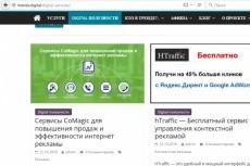 Разместим вашу статью со ссылкой на сайте о трендах 3 - kwork.ru