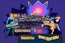 создаю дизайн для успеха и процветания 4 - kwork.ru