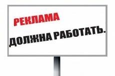 Составление семантического ядра для контекстной рекламы на 1000 слов 13 - kwork.ru