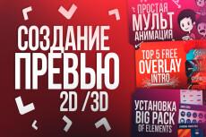 Превью для внешних ссылок 14 - kwork.ru