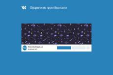 Оформление группы ВК - Обложка, аватар, баннер, товары. Дизайн группы 15 - kwork.ru