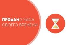 Продам свое время 12 - kwork.ru