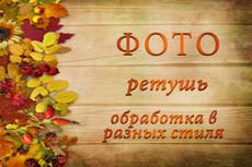 Обработка и замена фона для онлайн магазинов 134 - kwork.ru