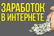 Видеоурок по быстрому созданию трафикового сайта для заработка за 1 день 4 - kwork.ru
