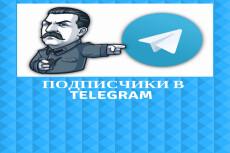 Авто просмотры постов в Телеграм 20 - kwork.ru