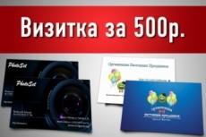 Создам индивидуальный дизайн визитки 9 - kwork.ru