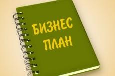 Помогаю увеличить объём продаж 4 - kwork.ru