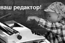 выполню любой вид коррекционных текстовых работ 5 - kwork.ru