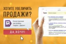 Создам и Настрою Яндекс Директ! Акции, Спеши 5 - kwork.ru