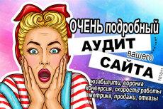 Технический SEO анализ для продвижения позиций сайта в поисковиках 22 - kwork.ru