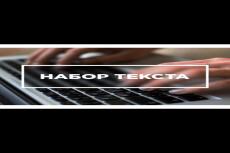 Коррекция текстов 15 - kwork.ru