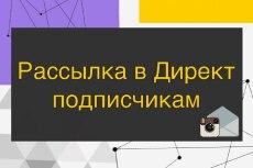 Оформление ленты Instagram в едином стиле 16 - kwork.ru