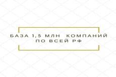 Соберу базу номеров для telegram, viber или WhatsApp 18 - kwork.ru