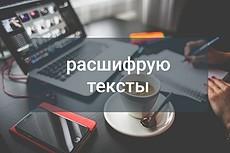 Предоставляю услугу перепечатки текста из аудио и видеозаписей 35 - kwork.ru