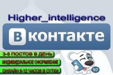 Оформлю группу в соц сети 3 - kwork.ru