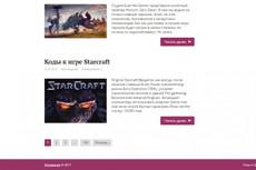 Игровой сайт +150 статей, и бонус 10 - kwork.ru