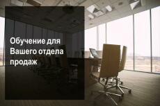 Выполню рутинную работу за Вас 6 - kwork.ru