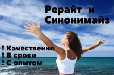 Выполню качественный набор текста 4 - kwork.ru