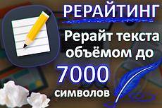Копирование текста, написание статей 6 - kwork.ru