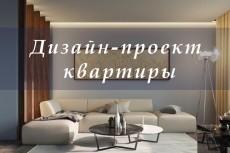 Разработаю дизайн-проект 23 - kwork.ru