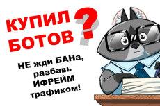 50 тысяч уникальных посетителей в течение 25 дней 15 - kwork.ru