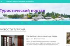 Сайт строительной тематики, дизайн, 925 статей, автонаполнение + бонус 55 - kwork.ru