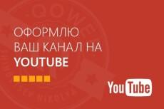 Оформление для групп и страниц в соц. сетях 4 - kwork.ru