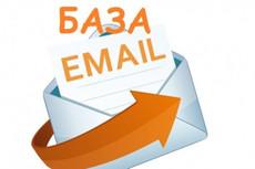 Соберу базу email адресов на 100% валидную 8 - kwork.ru