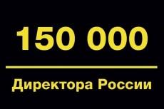 Парсинг с открытых источников. 1000 контактов 32 - kwork.ru