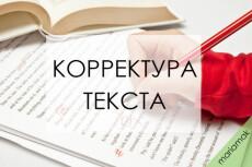 Быстро наберу текст на латинице или кириллице из любого источника 5 - kwork.ru