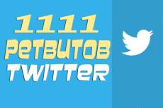 1000 ретвитов в Твиттер 3 - kwork.ru
