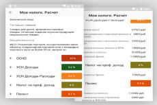 Создам Android приложение 33 - kwork.ru